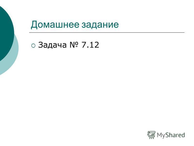 Домашнее задание Задача 7.12