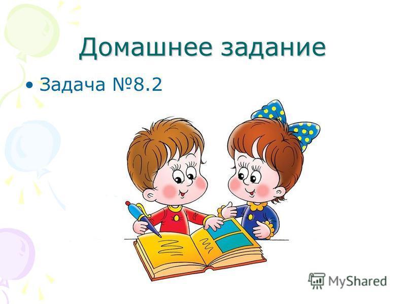 Домашнее задание Задача 8.2