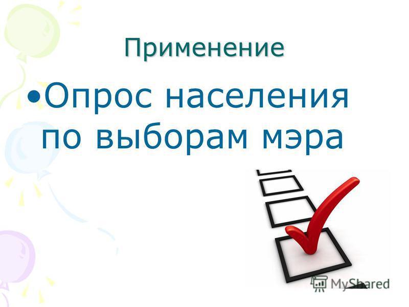 Применение Опрос населения по выборам мэра