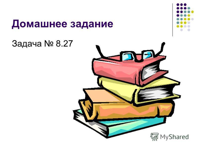 Домашнее задание Задача 8.27