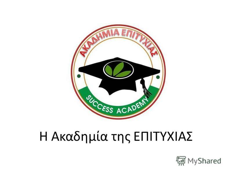 Η Ακαδημία της ΕΠΙΤΥΧΙΑΣ