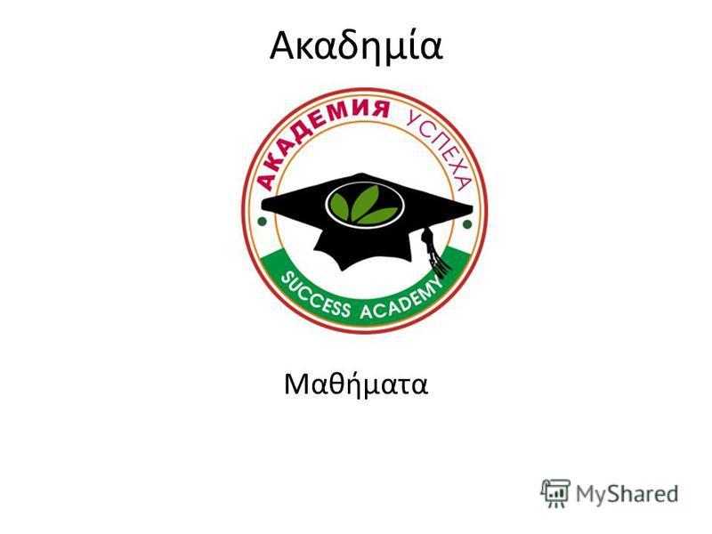 Ακαδημία Μαθήματα