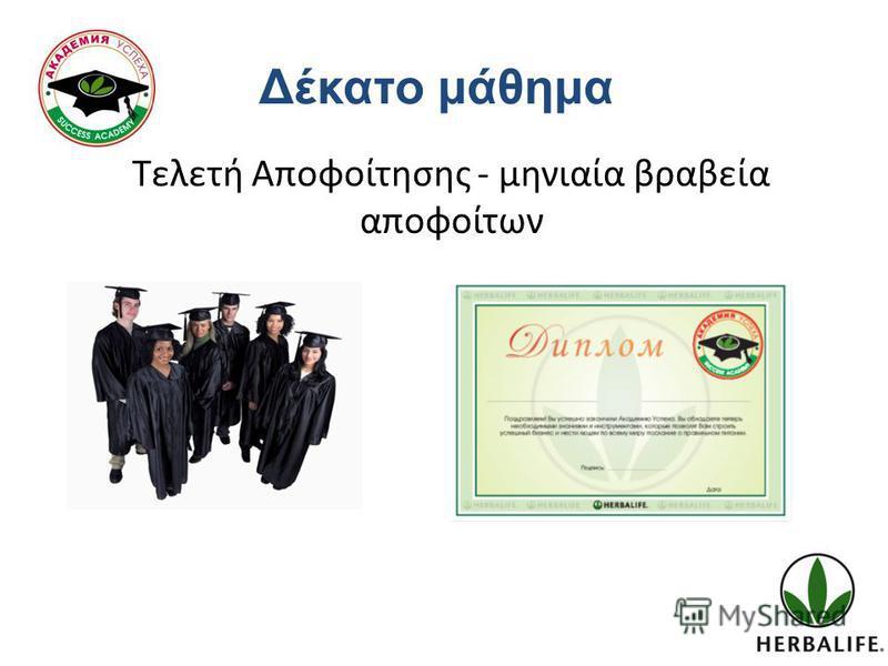 Τελετή Αποφοίτησης - μηνιαία βραβεία αποφοίτων Δέκατο μάθημα