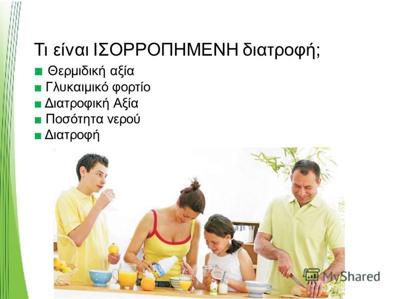 Τι είναι ΙΣΟΡΡΟΠΗΜΕΝΗ διατροφή; Θερμιδική αξία Γλυκαιμικό φορτίο Διατροφική Αξία Ποσότητα νερού Διατροφή