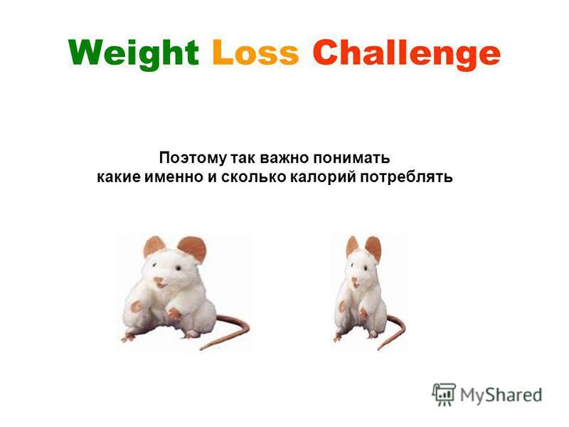 Weight Loss Challenge Поэтому так важно понимать какие именно и сколько калорий потреблять