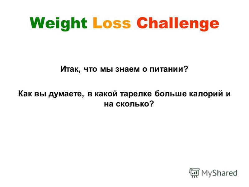 Weight Loss Challenge Итак, что мы знаем о питании? Как вы думаете, в какой тарелке больше калорий и на сколько?