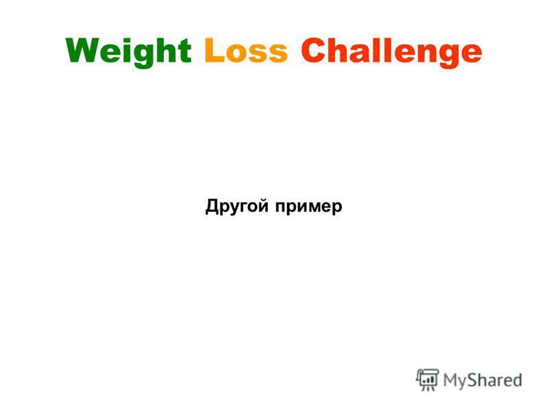 Weight Loss Challenge Другой пример