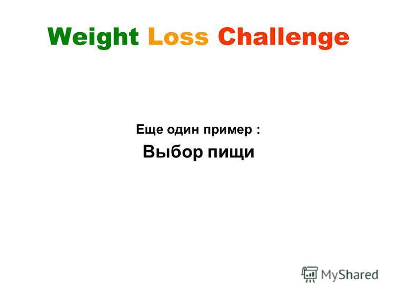 Weight Loss Challenge Еще один пример: Выбор пищи