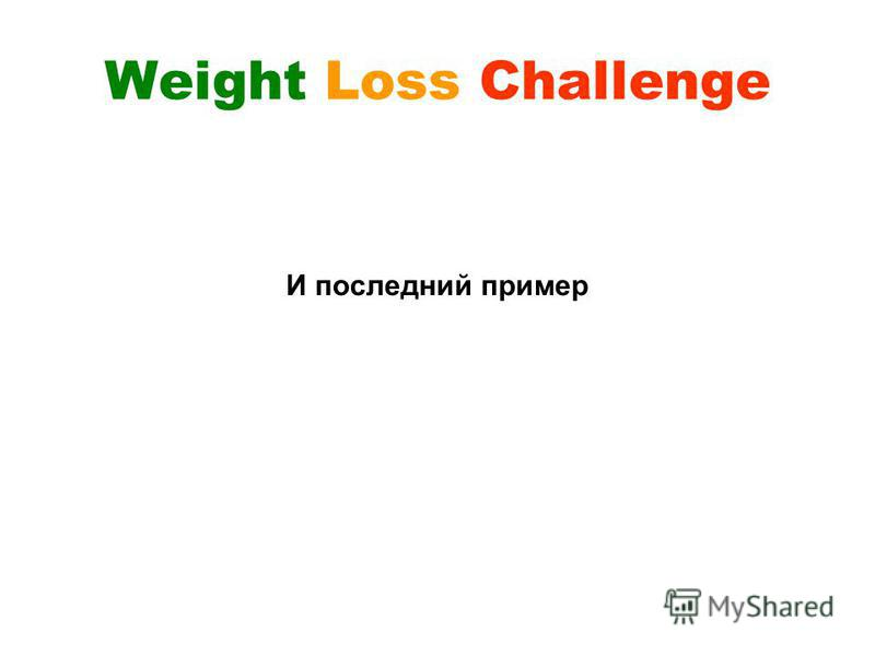 Weight Loss Challenge И последний пример