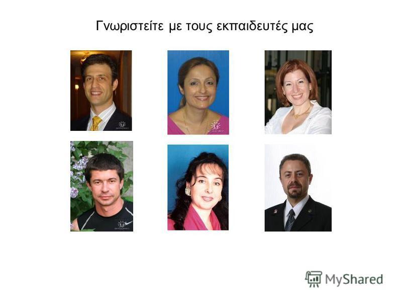 Γνωριστείτε με τους εκπαιδευτές μας