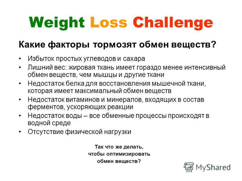 Какие факторы тормозят обмен веществ? Избыток простых углеводов и сахара Лишний вес: жировая ткань имеет гораздо менее интенсивный обмен веществ, чем мышцы и другие ткани Недостаток белка для восстановления мышечной ткани, которая имеет максимальный