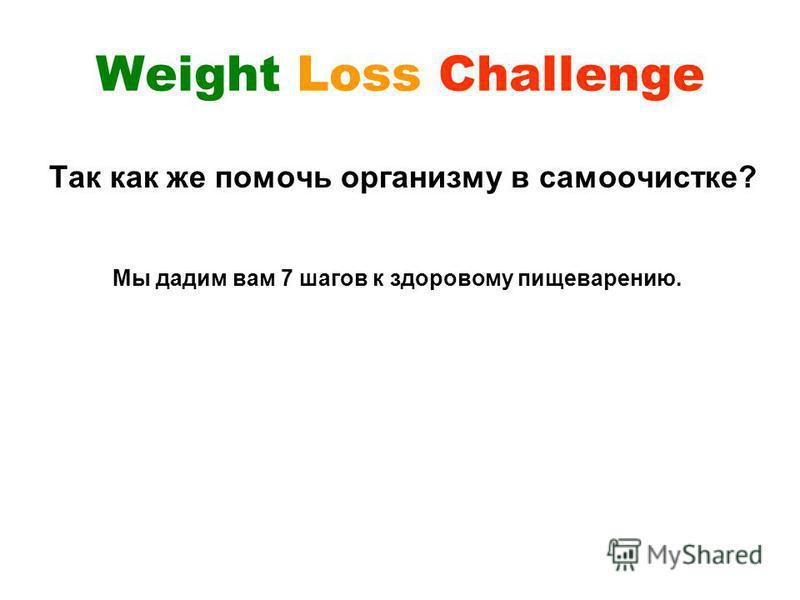 Weight Loss Challenge Так как же помочь организму в самоочистке? Мы дадим вам 7 шагов к здоровому пищеварению.