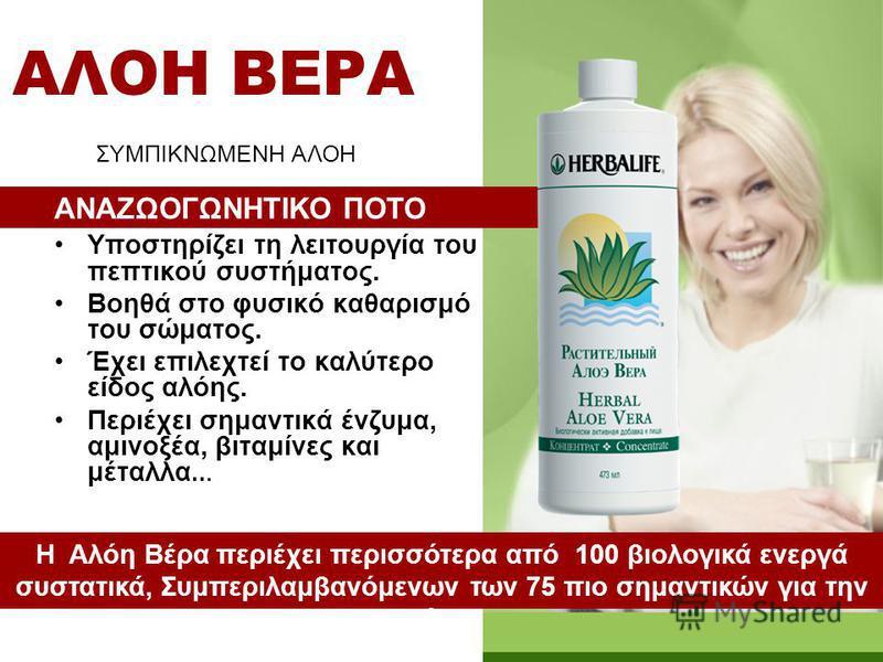 Υποστηρίζει τη λειτουργία του πεπτικού συστήματος. Βοηθά στο φυσικό καθαρισμό του σώματος. Έχει επιλεχτεί το καλύτερο είδος αλόης. Περιέχει σημαντικά ένζυμα, αμινοξέα, βιταμίνες και μέταλλα... ΑΛΟΗ ΒΕΡΑ ΣΥΜΠΙΚΝΩΜΕΝΗ ΑΛΟΗ Η Αλόη Βέρα περιέχει περισσότ