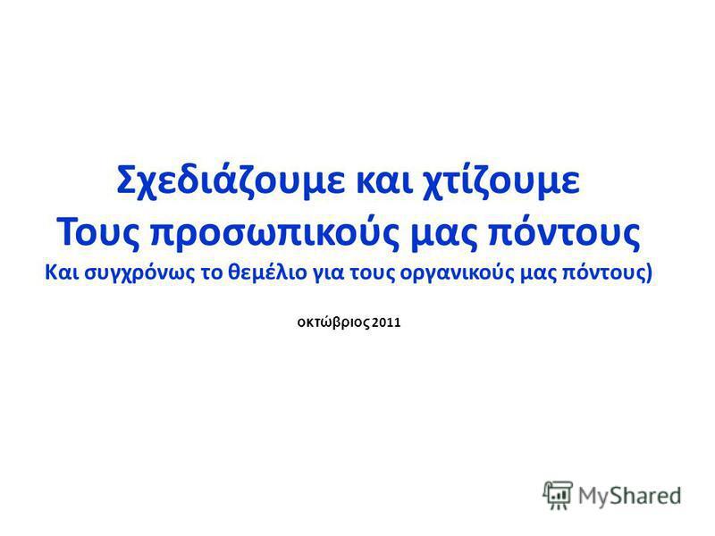 Σχεδιάζουμε και χτίζουμε Τους προσωπικούς μας πόντους Και συγχρόνως το θεμέλιο για τους οργανικούς μας πόντους) οκτώβριος 2011