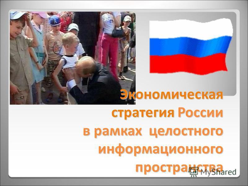 Экономическая стратегия России в рамках целостного информационного пространства