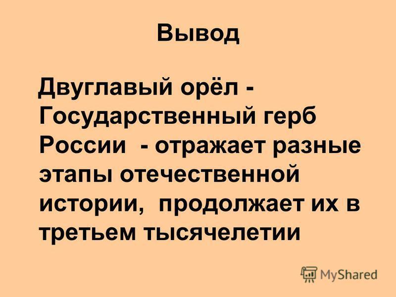 Вывод Двуглавый орёл - Государственный герб России - отражает разные этапы отечественной истории, продолжает их в третьем тысячелетии
