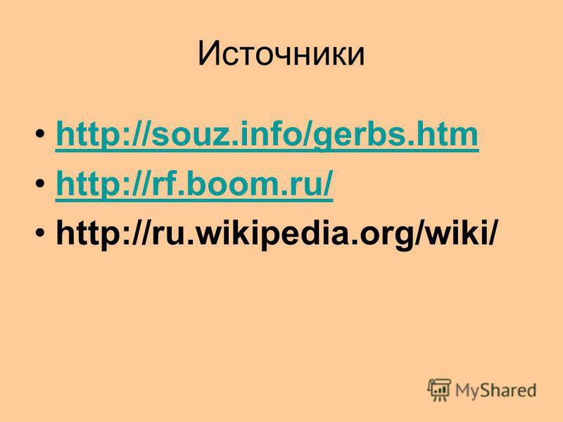 Источники http://souz.info/gerbs.htm http://rf.boom.ru/ http://ru.wikipedia.org/wiki/