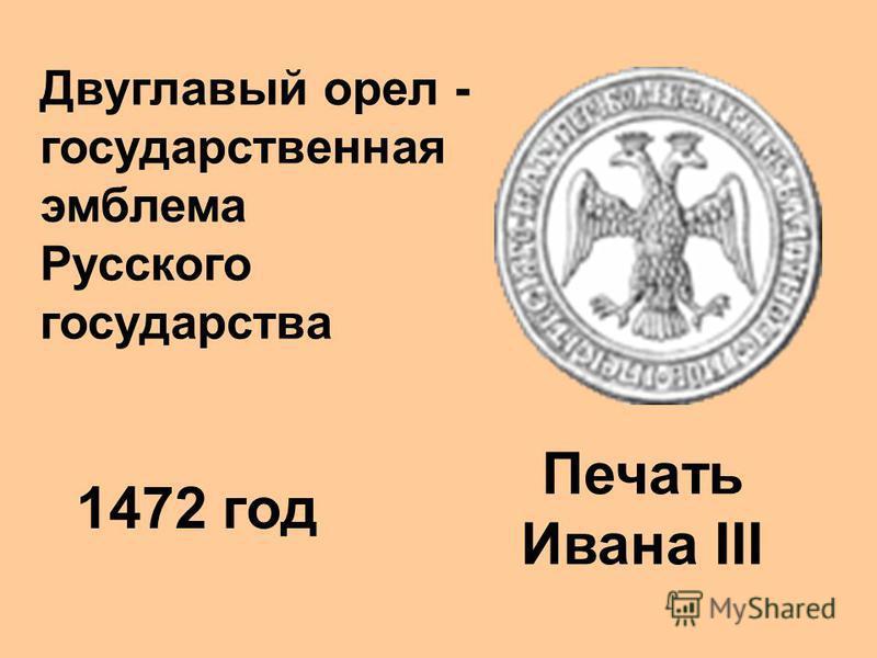 Печать Ивана III 1472 год Двуглавый орел - государственная эмблема Русского государства