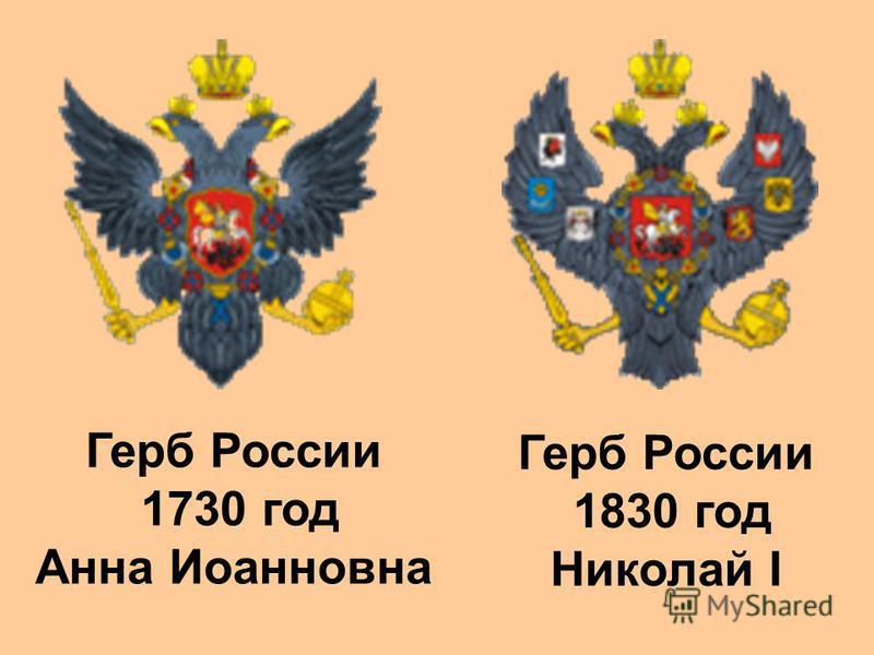 Герб России 1730 год Анна Иоанновна Герб России 1830 год Николай I
