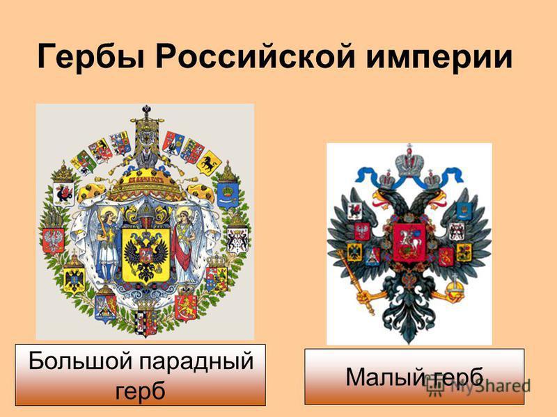 Гербы Российской империи Большой парадный герб Малый герб