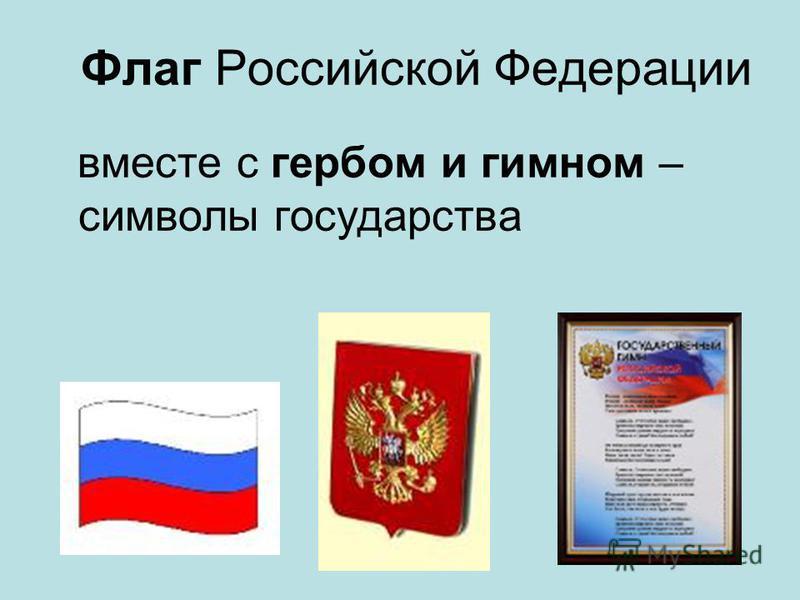 Флаг Российской Федерации вместе с гербом и гимном – символы государства