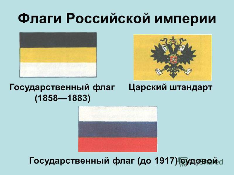 Флаги Российской империи Государственный флаг (18581883) Царский штандарт Государственный флаг (до 1917) судовой
