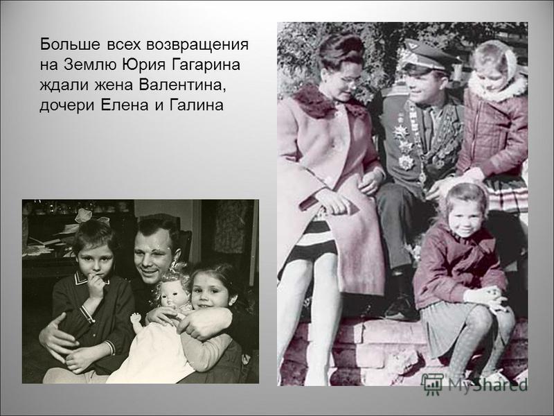 Больше всех возвращения на Землю Юрия Гагарина ждали жена Валентина, дочери Елена и Галина