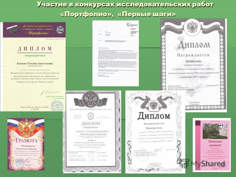 Участие в конкурсах исследовательских работ «Портфолио», «Первые шаги» Участие в конкурсах исследовательских работ «Портфолио», «Первые шаги»