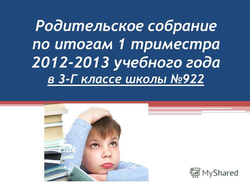 Родительское собрание по итогам 1 триместра 2012-2013 учебного года в 3-Г классе школы 922