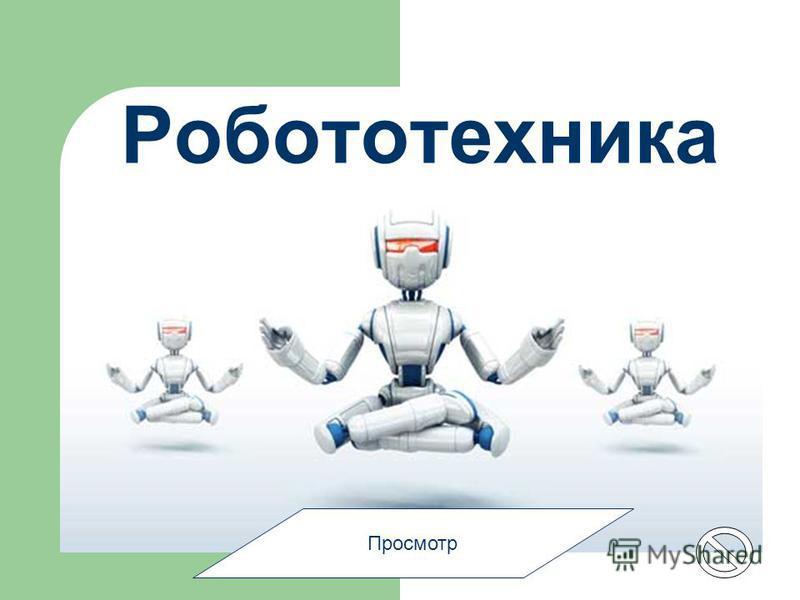 Робототехника Просмотр