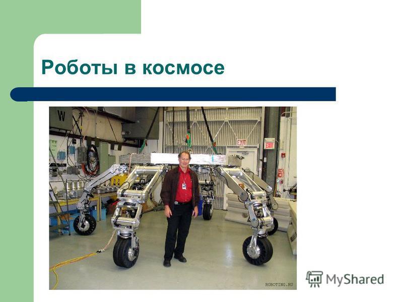 Роботы в космосе