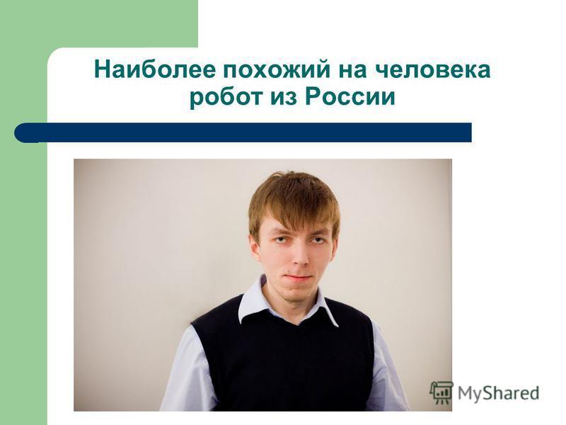 Наиболее похожий на человека робот из России