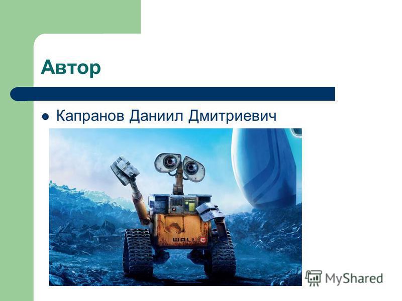 Автор Капранов Даниил Дмитриевич