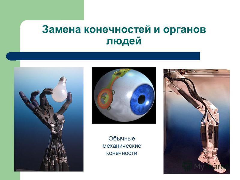 Замена конечностей и органов людей Обычные механические конечности
