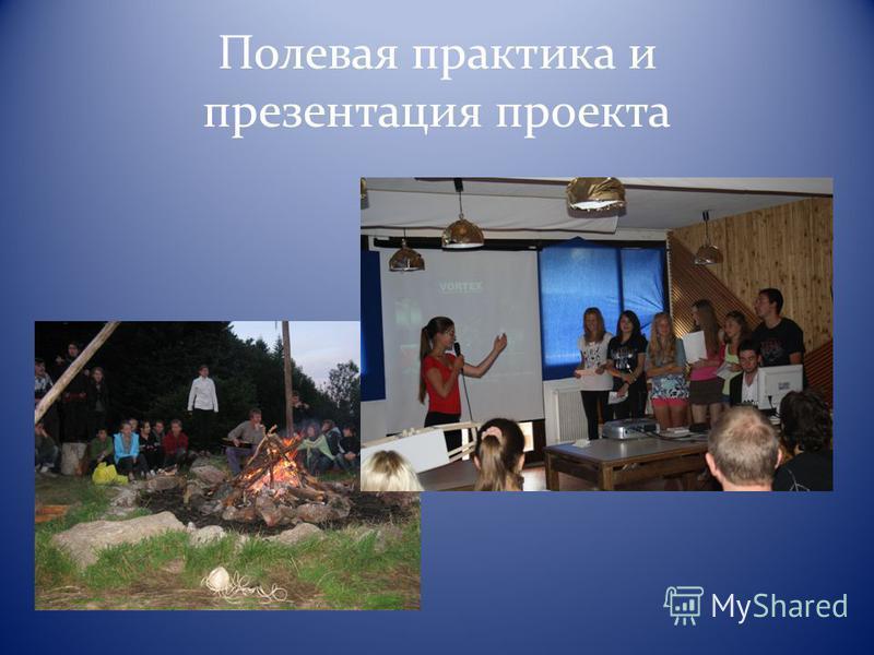 Полевая практика и презентация проекта