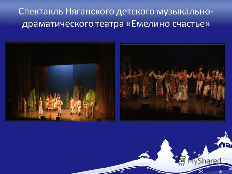 Спектакль Няганского детского музыкально- драматического театра «Емелино счастье»