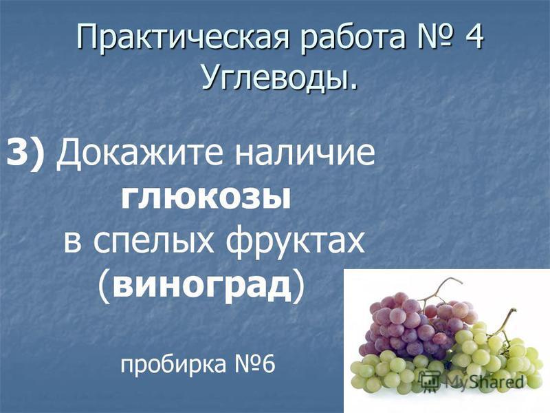 Практическая работа 4 Углеводы. 3) Докажите наличие глюкозы в спелых фруктах (виноград) пробирка 6