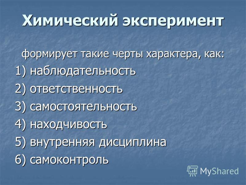 Химический эксперимент формирует такие черты характера, как: 1) наблюдательность 2) ответственность 3) самостоятельность 4) находчивость 5) внутренняя дисциплина 6) самоконтроль