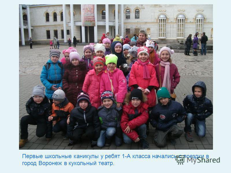 Первые школьные каникулы у ребят 1-А класса начались с поездки в город Воронеж в кукольный театр.