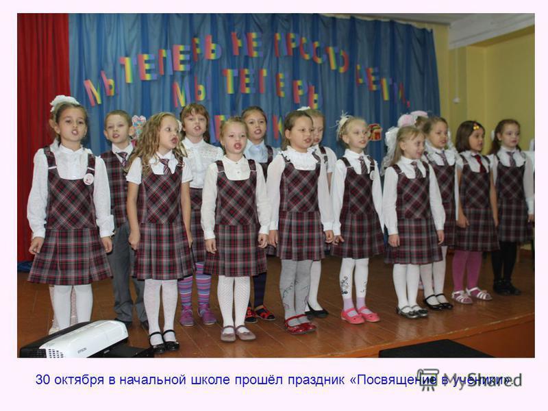 30 октября в начальной школе прошёл праздник «Посвящение в ученики».