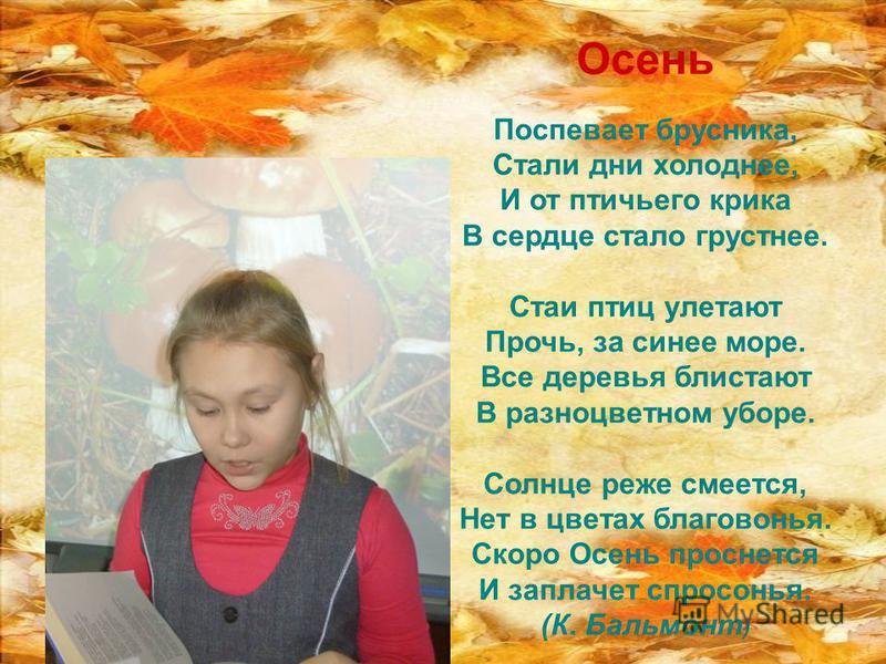 Осень Поспевает брусника, Стали дни холоднее, И от птичьего крика В сердце стало грустнее. Стаи птиц улетают Прочь, за синее море. Все деревья блистают В разноцветном уборе. Солнце реже смеется, Нет в цветах благовонья. Скоро Осень проснется И заплач