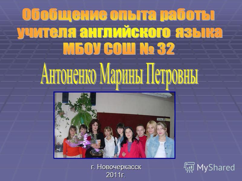 г. Новочеркасск 2011 г.