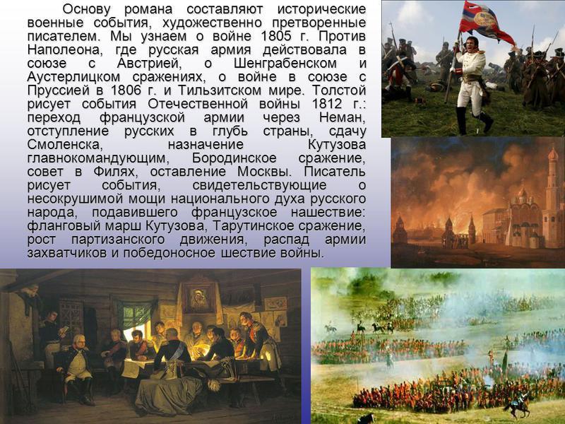 Основу романа составляют исторические военные события, художественно претворенные писателем. Мы узнаем о войне 1805 г. Против Наполеона, где русская армия действовала в союзе с Австрией, о Шенграбенском и Аустерлицком сражениях, о войне в союзе с Пру