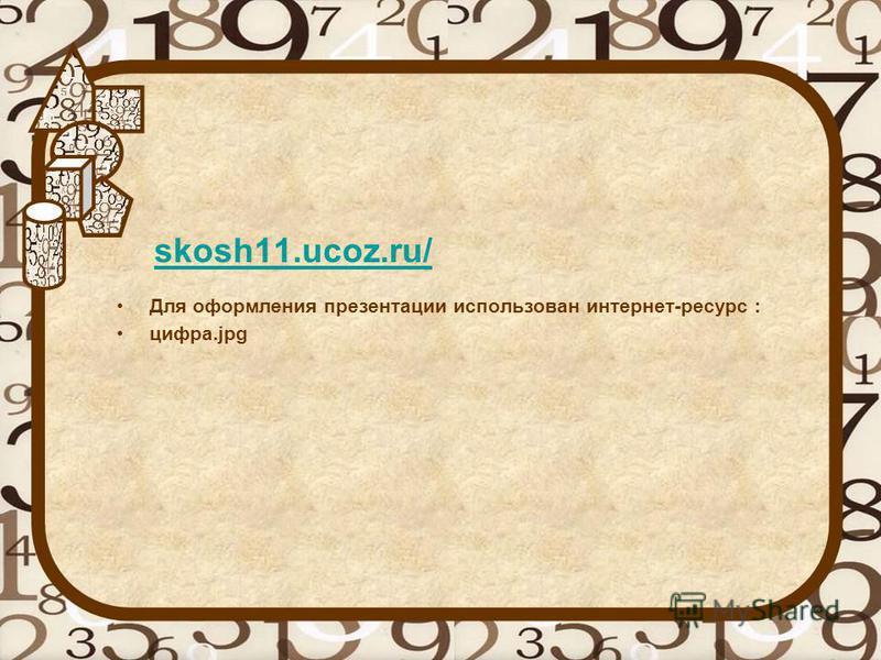 skosh11.ucoz.ru/ Для оформления презентации использован интернет-ресурс : цифра.jpg