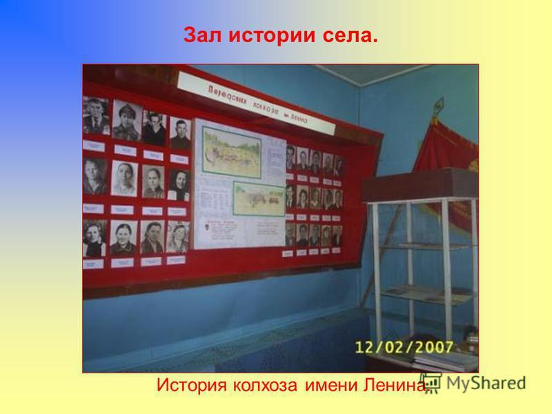 История колхоза имени Ленина. Зал истории села.
