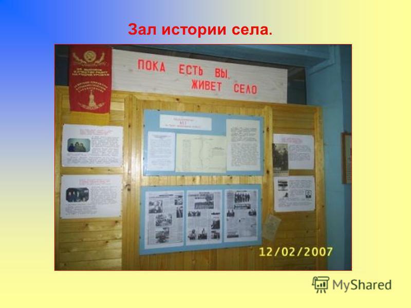 Зал истории села.