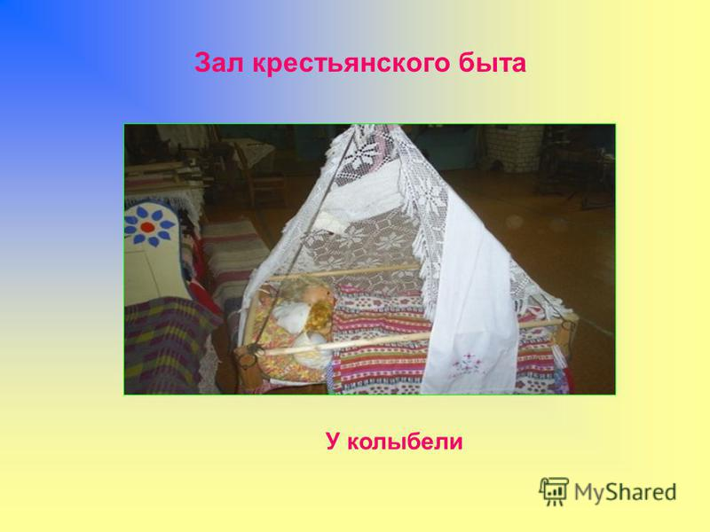 Зал крестьянского быта У колыбели