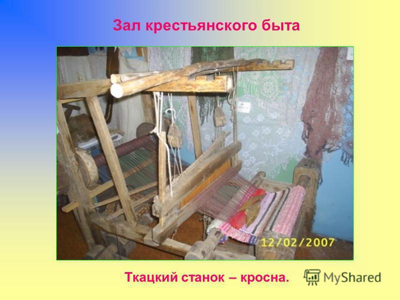 Зал крестьянского быта Ткацкий станок – кросна.