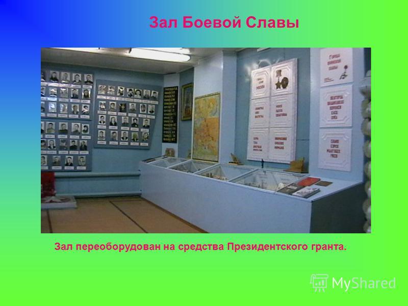 Зал Боевой Славы Зал переоборудован на средства Президентского гранта.