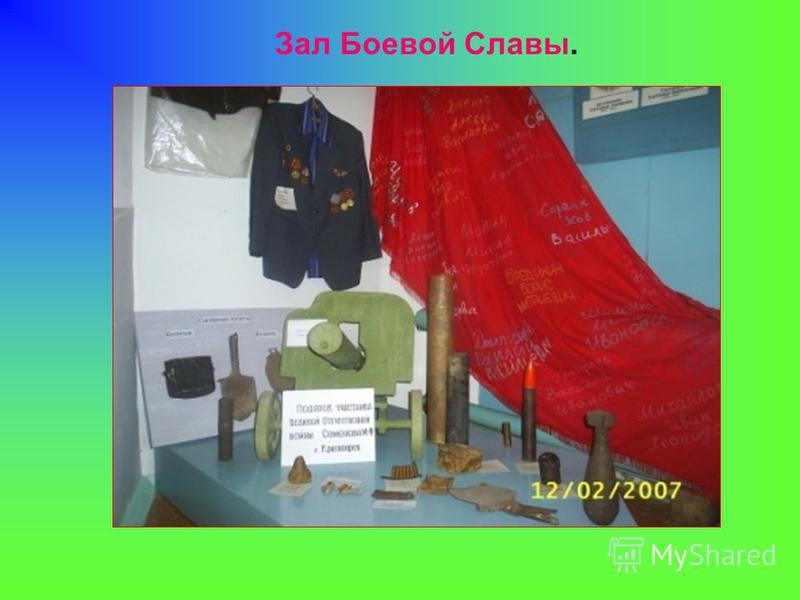 Зал Боевой Славы.